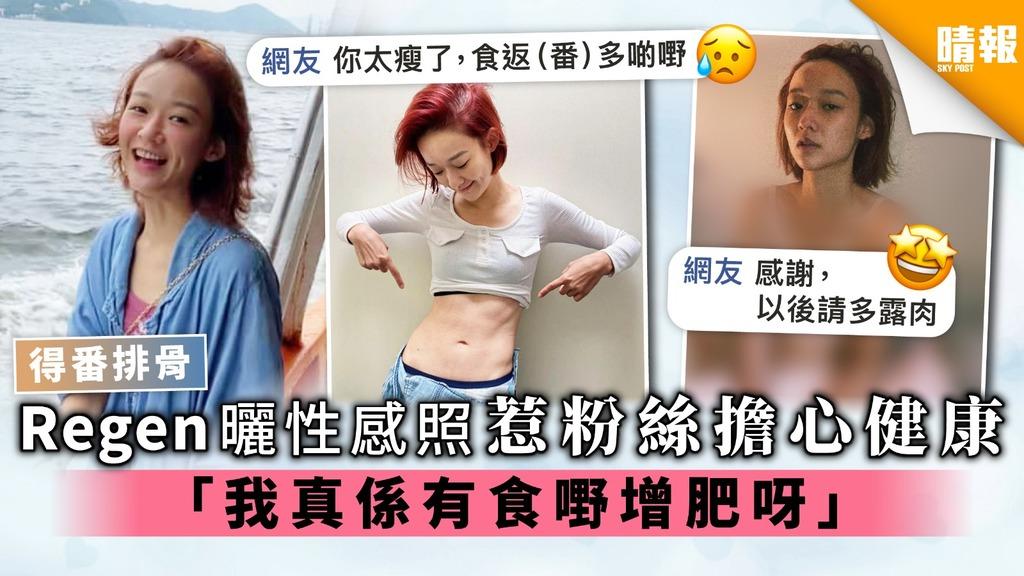 【得番排骨】Regen曬性感照惹粉絲擔心健康 「我真係有食嘢增肥呀」