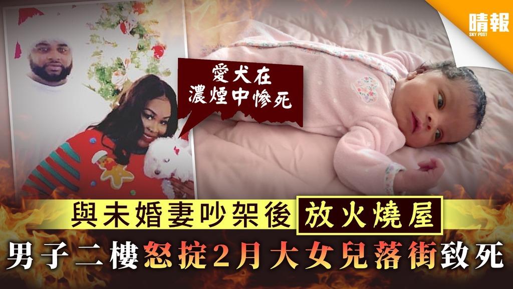 【衝動是魔鬼】與未婚妻吵架後放火燒屋 男子二樓怒掟2月大女兒落街致死