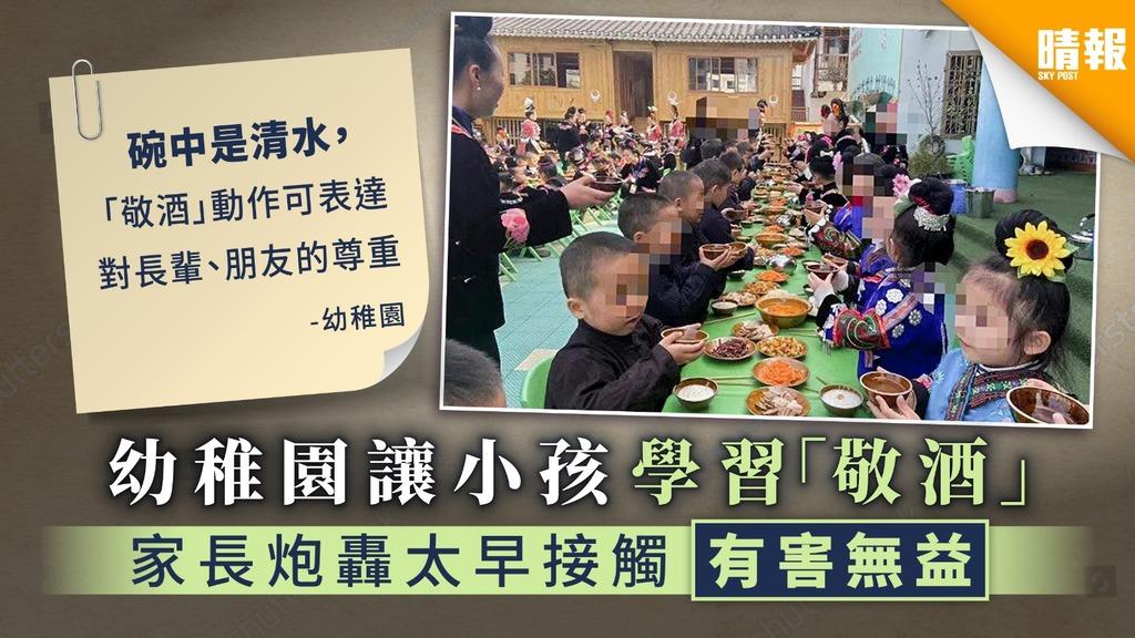 【文化衝擊】幼稚園讓小孩學習「敬酒」 家長炮轟太早接觸有害無益