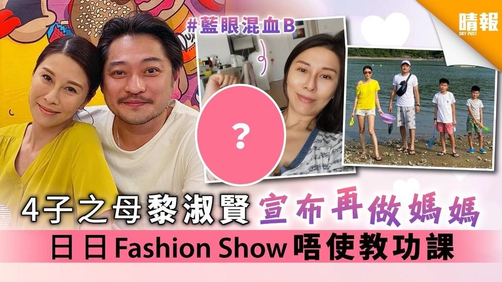 4子之母黎淑賢宣布再做媽媽 日日Fashion Show唔使教功課