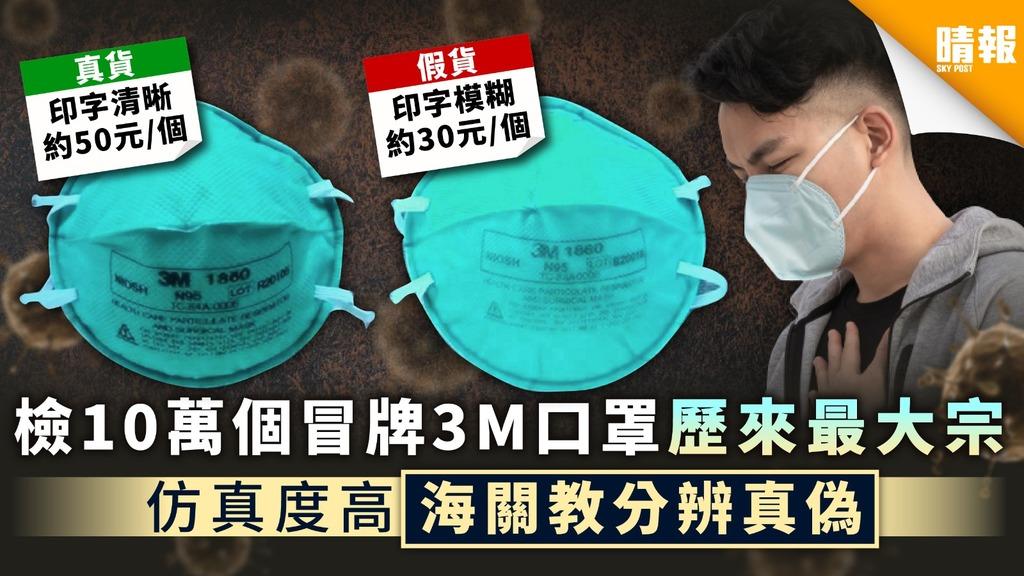 【冒牌口罩】檢10萬個冒牌3M口罩歷來最大宗 仿真度高海關教分辨真偽