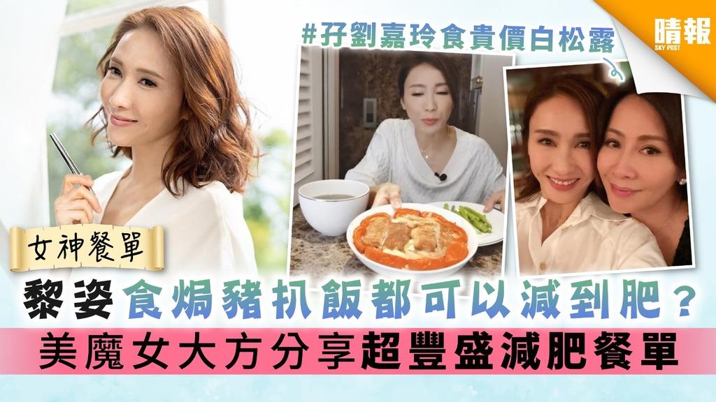 【女神餐單】黎姿食焗豬扒飯都可以減到肥? 美魔女大方分享超豐盛減肥餐單