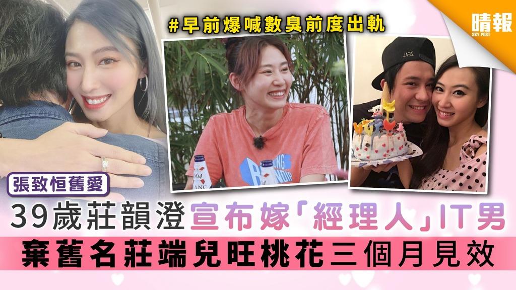 【張致恒舊愛】39歲莊韻澄宣布嫁「經理人」IT男 棄舊名莊端兒旺桃花三個月見效