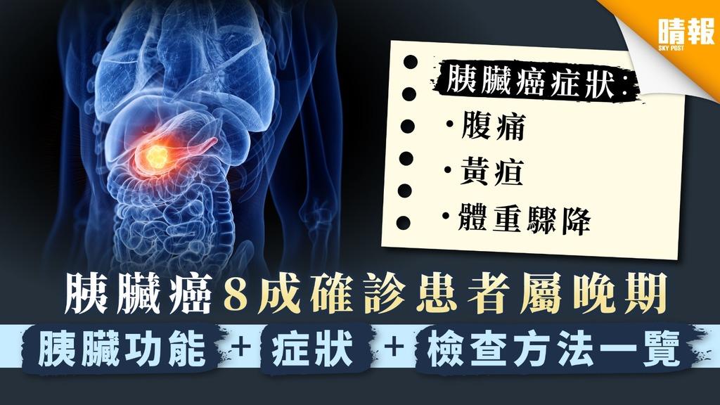 【癌中之王】胰臟癌8成確診患者屬晚期 胰臟功能+症狀+檢查方法一覽