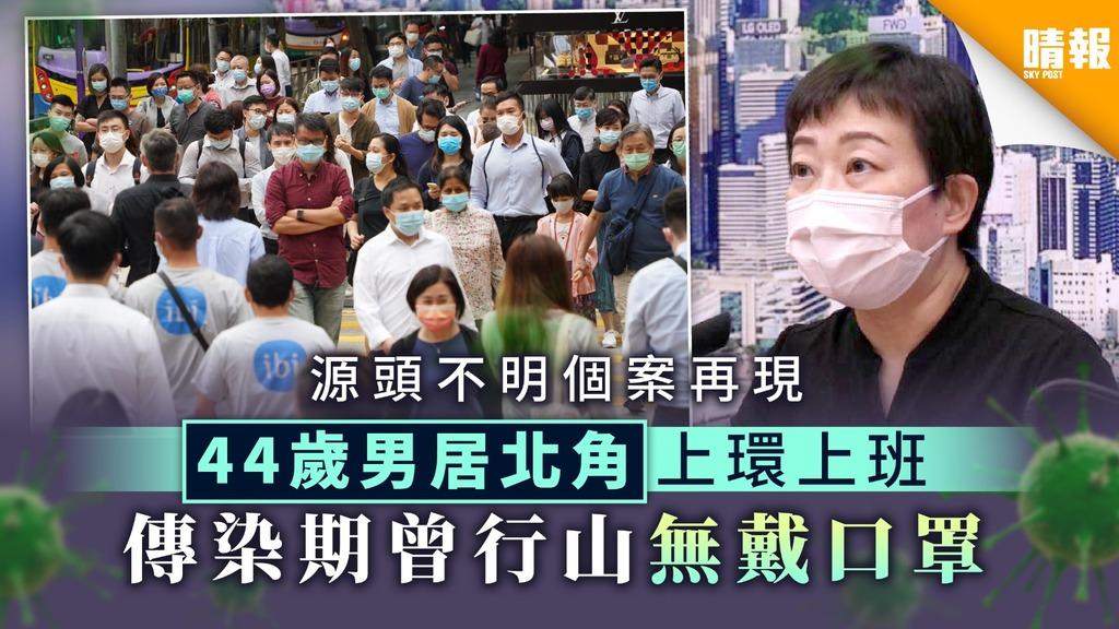 【新冠肺炎】源頭不明44歲男居北角上環上班 傳染期曾行山無戴口罩