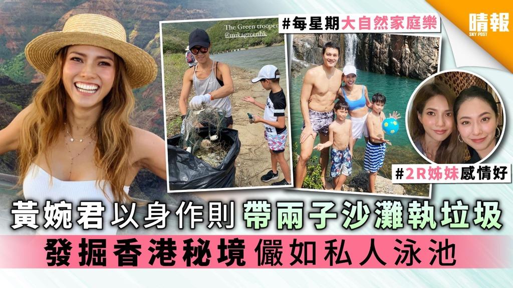 【2R係童年回憶】黃婉君以身作則帶兩子沙灘執垃圾 發掘香港秘境儼如私人泳池