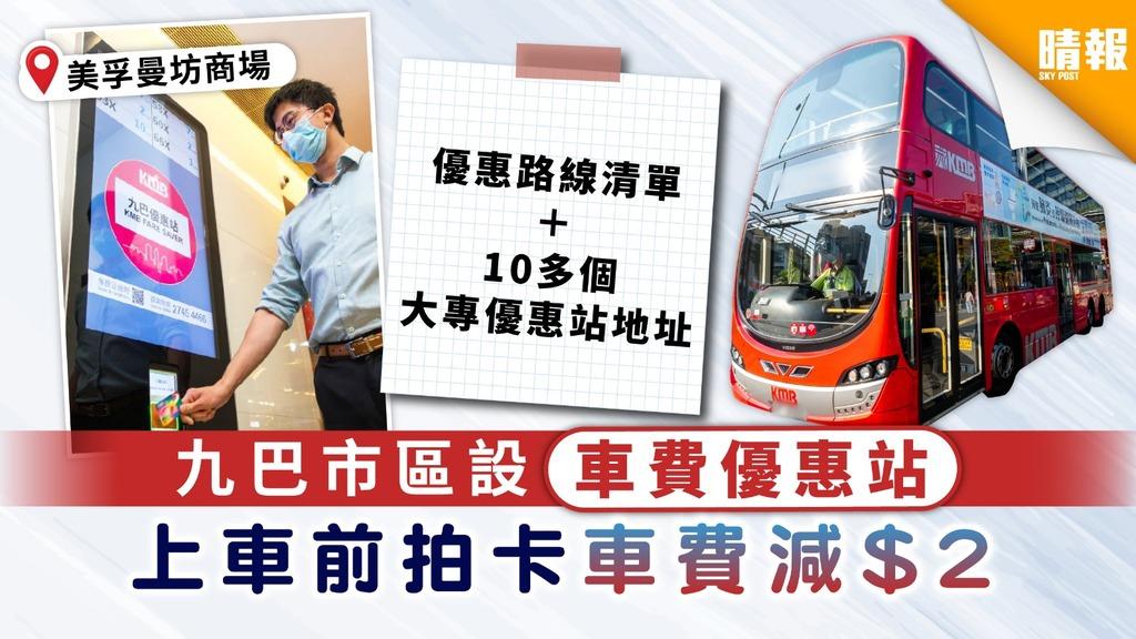 【巴士優惠】九巴市區設車費優惠站 上車前拍卡車費減$2