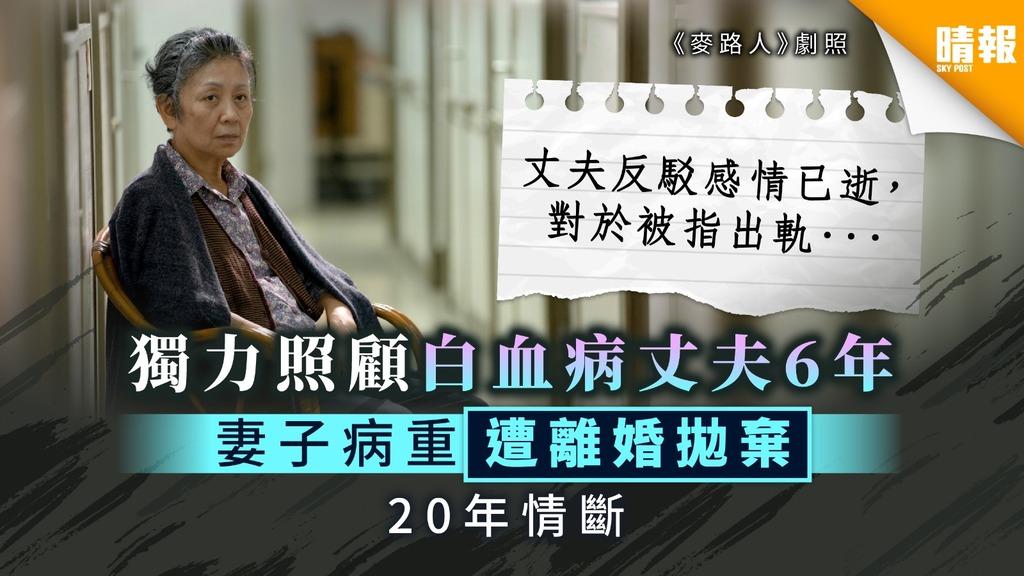 【20年情斷】獨力照顧白血病丈夫6年 妻病重遭離婚拋棄
