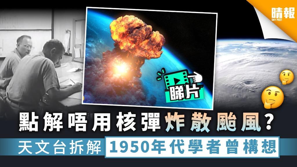 【打風】點解唔用核彈炸散颱風? 天文台拆解可行性 1950年代學者曾構想