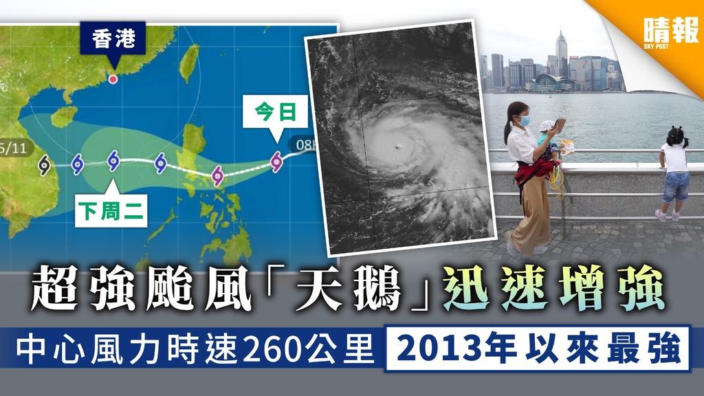 【打風】超強颱風「天鵝」迅速增強 中心風力時速260公里2013年以來最強