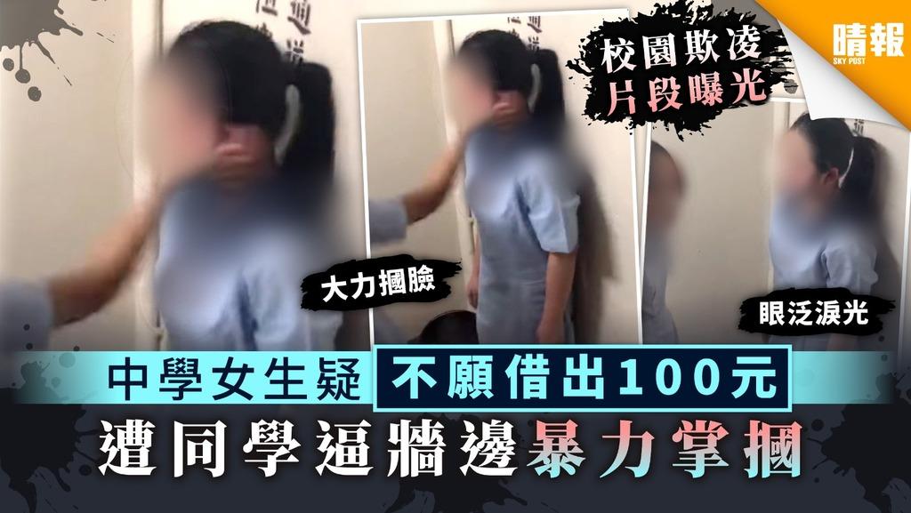 【校園欺凌】中學女生疑不願借出100元 遭同學逼牆邊暴力掌摑