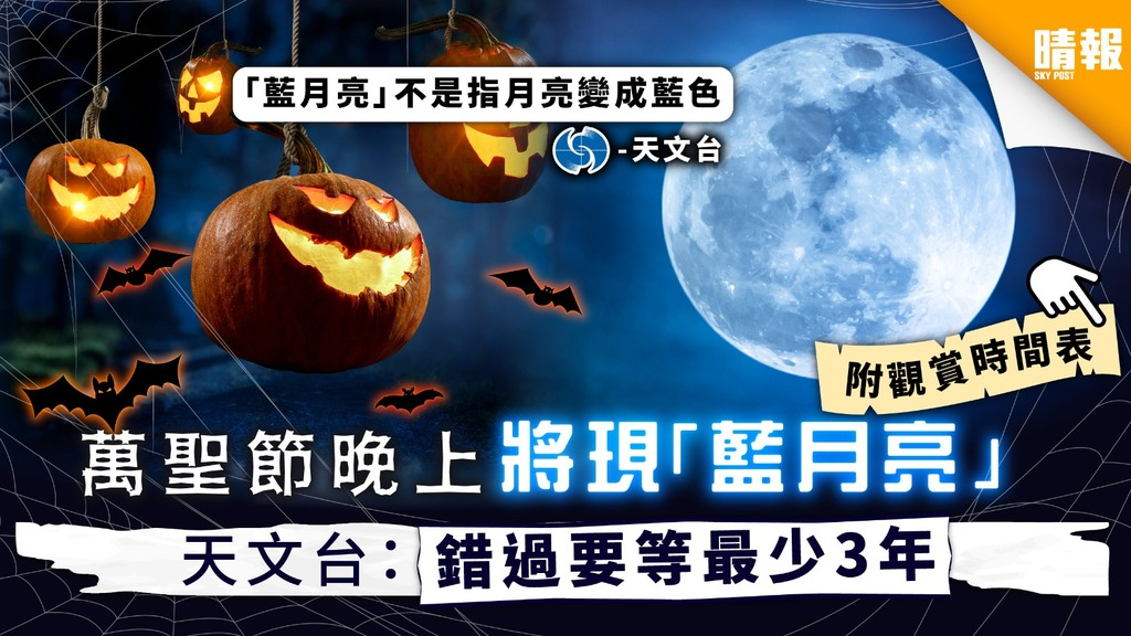 【藍月亮】萬聖節晚上將現「藍月亮」 天文台:錯過要等最少3年【附觀賞時間表】