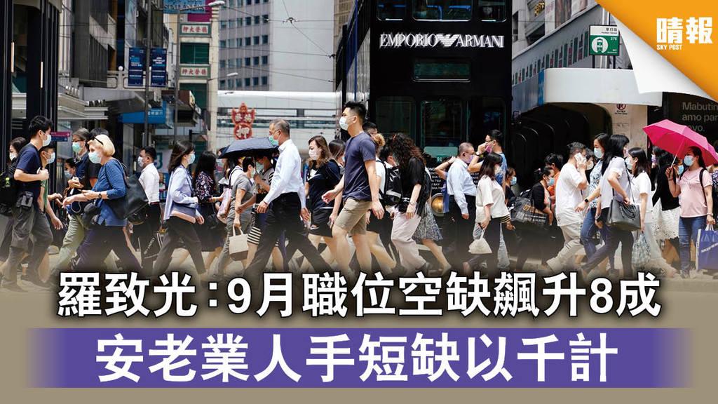 【就業市場】羅致光:9月職位空缺飆升8成 安老業人手短缺以千計