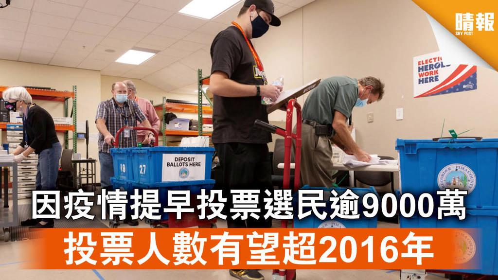 【美國大選】因疫情提早投票選民逾9000萬 投票總數有望超2016年