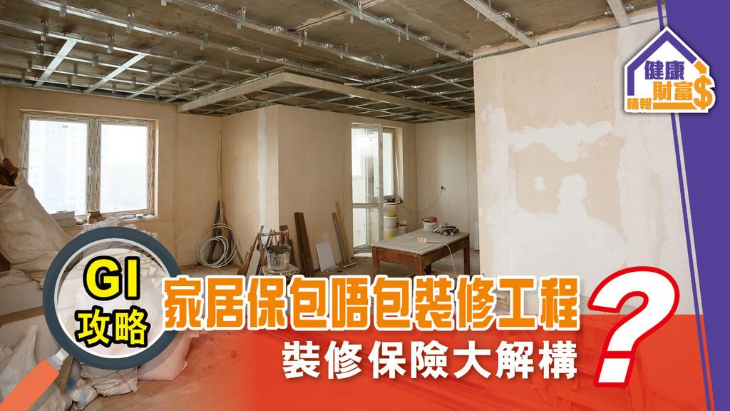 【GI攻略】家居保包唔包裝修工程?裝修保險大解構