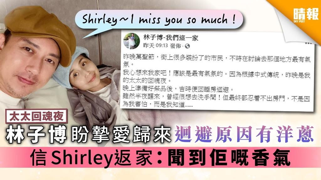 【太太回魂夜】林子博盼摯愛歸來迴避原因有洋蔥 信Shirley返家:「聞到佢嘅香氣」