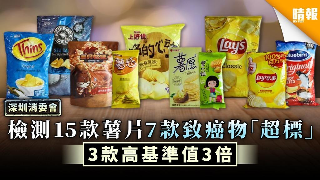 【食用安全】深圳消委會檢測15款薯片 7款致癌物「超標」