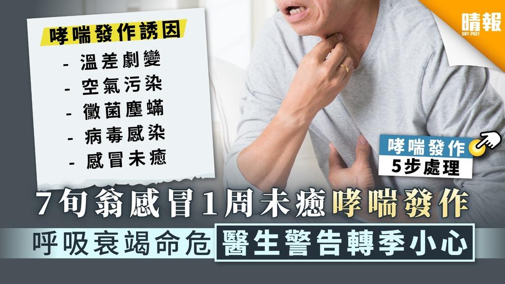 【轉季健康】7旬翁感冒1周未癒哮喘發作 呼吸衰竭命危醫生警告轉季小心【哮喘發作5步處理】