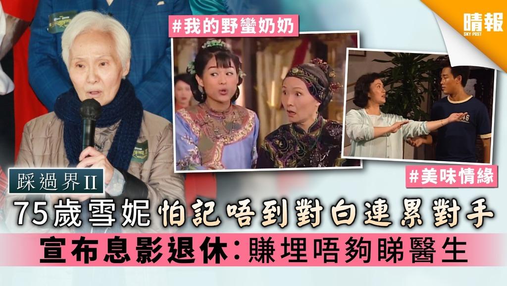 《踩過界II》75歲雪妮怕記唔到對白連累對手 宣布息影退休:「賺埋唔夠睇醫生」