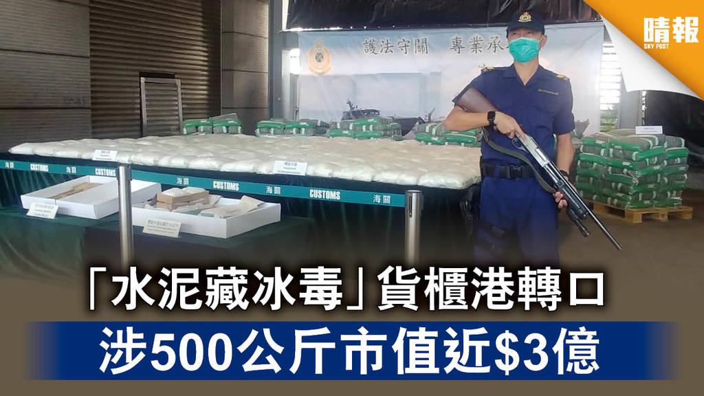 【販運冰毒】「水泥藏冰毒」貨櫃港轉口 涉500公斤市值近$3億