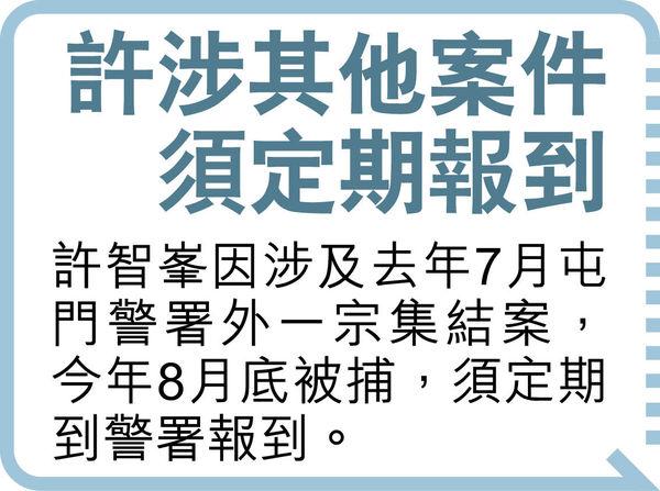 內會衝突案 許智峯被捕 至今涉8泛民 周四提堂