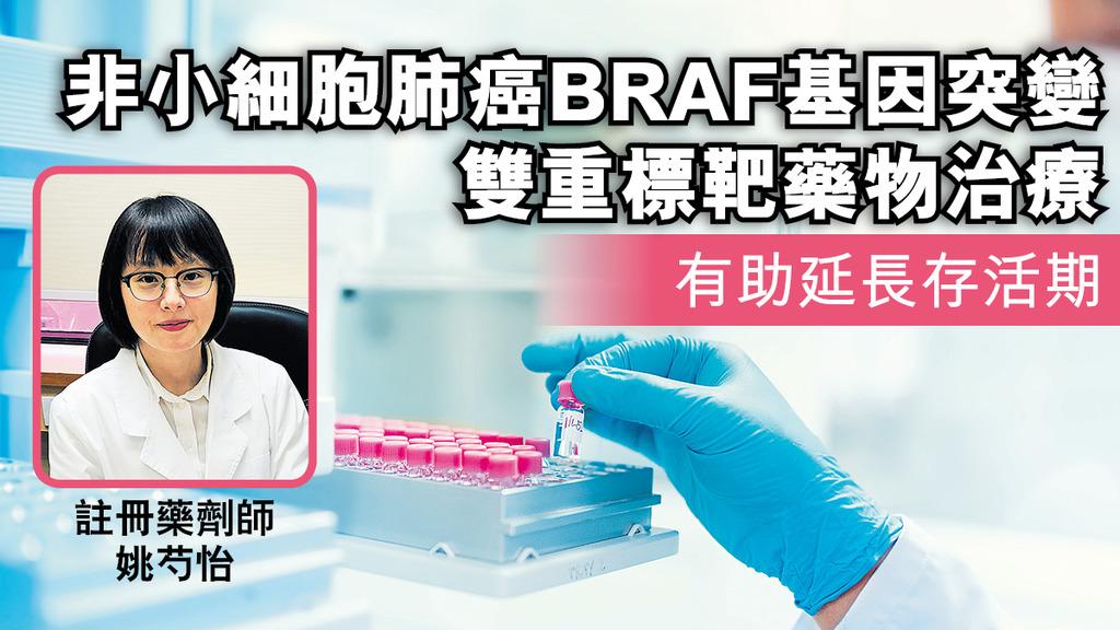 「非小細胞肺癌BRAF基因突變 雙重標靶藥物治療 有助延長存活期」