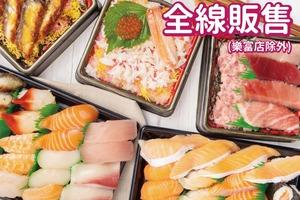 【壽司郎外賣】壽司郎外賣foodpanda都叫到!外賣menu限定拖羅/松葉蟹散壽司