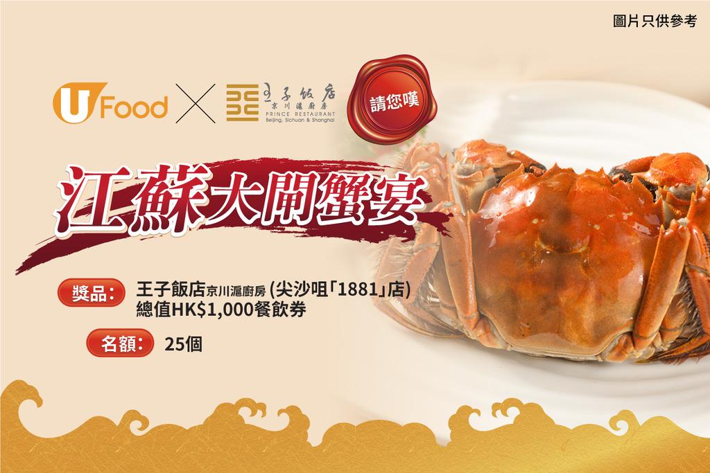 U Food X 王子飯店 請您嘆江蘇大閘蟹宴