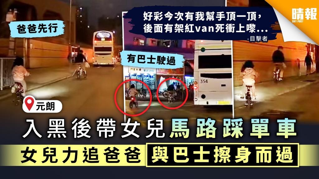 【家長注意】入黑後帶女兒馬路踩單車 女兒力追爸爸與巴士擦身而過