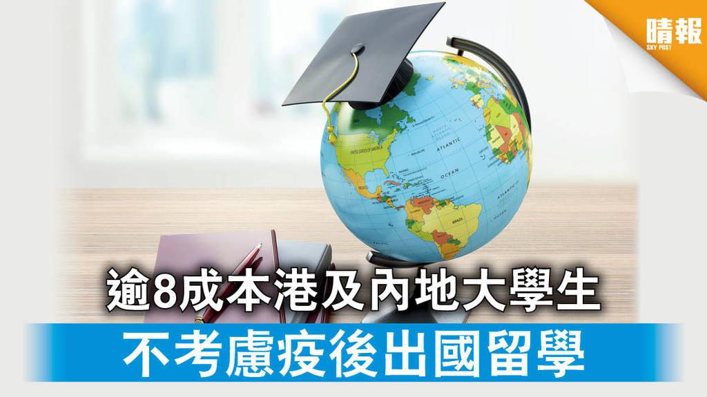 【海外升學】逾8成本港及內地大學生 不考慮疫後出國留學