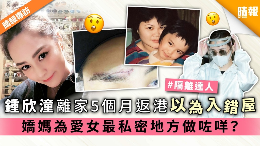 鍾欣潼離家5個月返港以為入錯屋 嬌媽為愛女最私密地方做咗咩?
