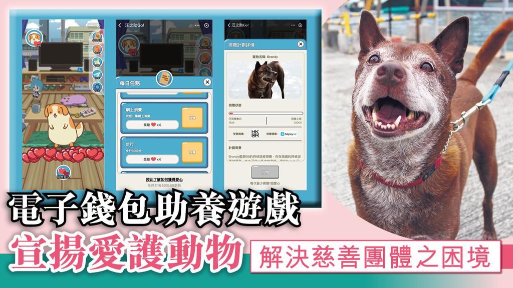「電子錢包助養遊戲宣揚愛護動物 解決慈善團體之困境」