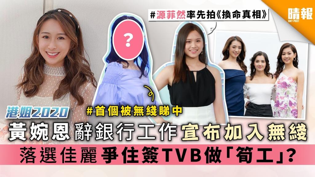 【港姐2020】黃婉恩辭銀行工作宣布加入無綫 落選佳麗爭住簽TVB做「筍工」?