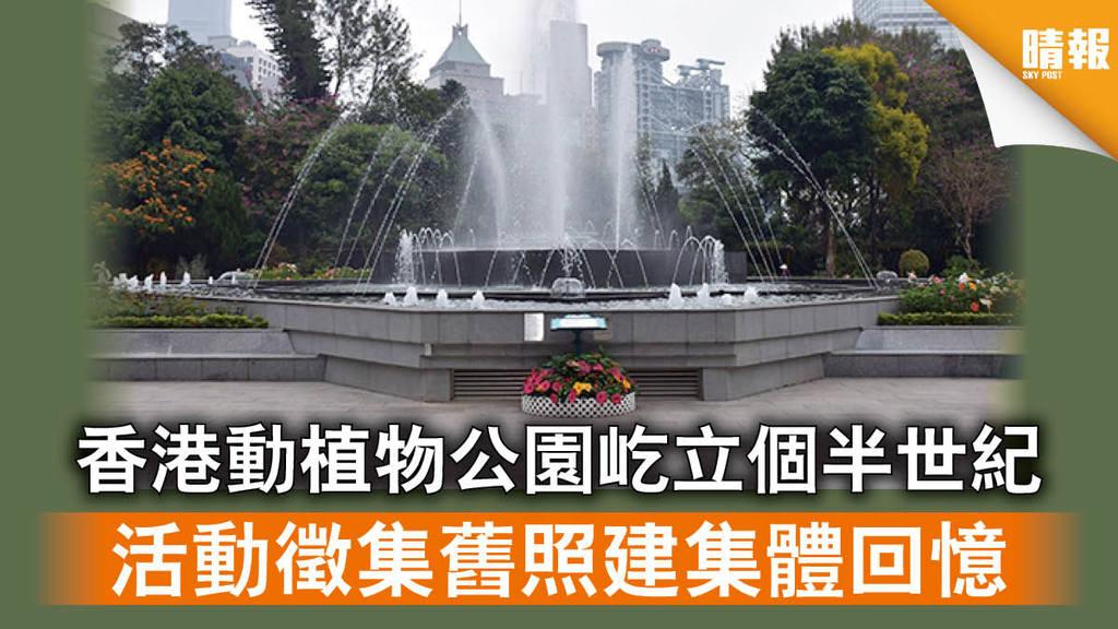 【集體回憶】香港動植物公園屹立個半世紀 活動徵集舊照建集體回憶
