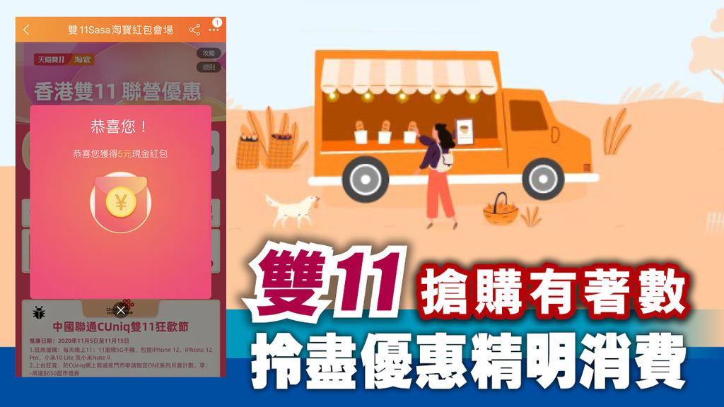 「【11.11攻略】史上最強雙11獎賞 拎盡優惠精明消費 AlipayHK消費全攻略 盡享一條龍購物優惠」