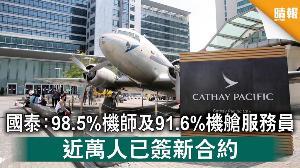 【國泰重組】國泰:98.5%機師及91.6%機艙服務員 近萬人已簽新合約