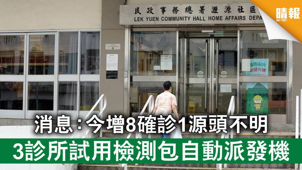 【新冠肺炎】消息:今增8確診1源頭不明 3診所試用檢測包自動派發機