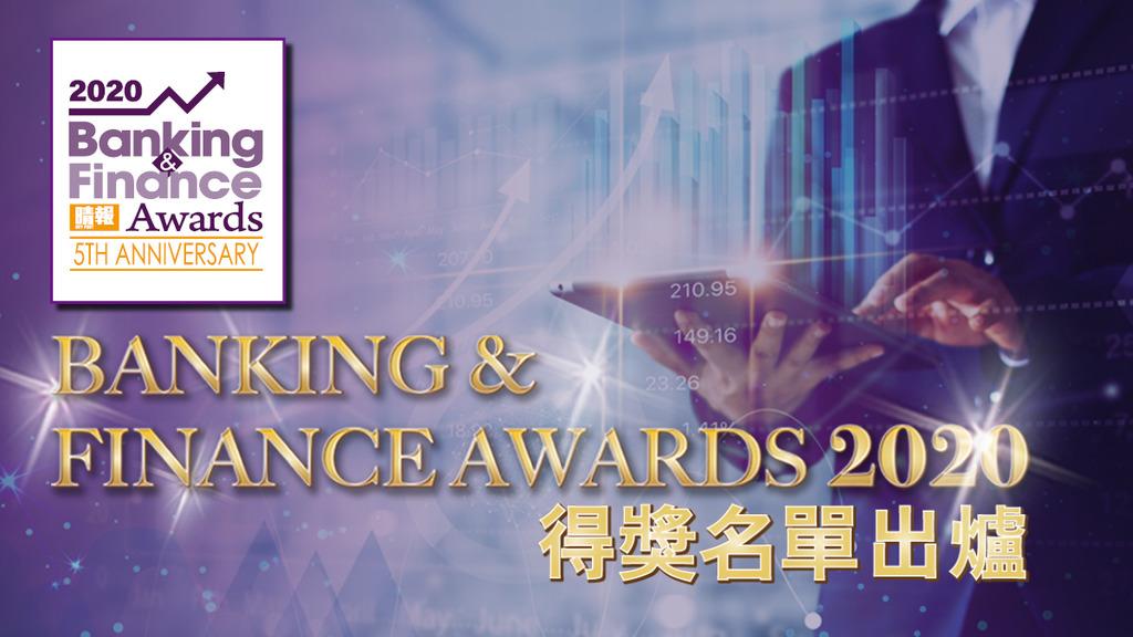 《晴報》Banking & Finance Awards 2020得獎名單出爐