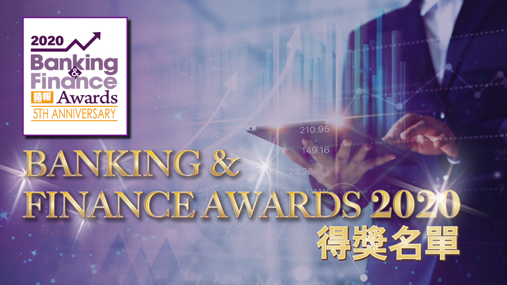《晴報》Banking & Finance Awards 2020得獎名單