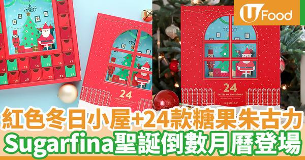 【聖誕禮物2020】聖誕禮物推薦!Sugarfina聖誕倒數月曆 一次試勻24款糖果朱古力