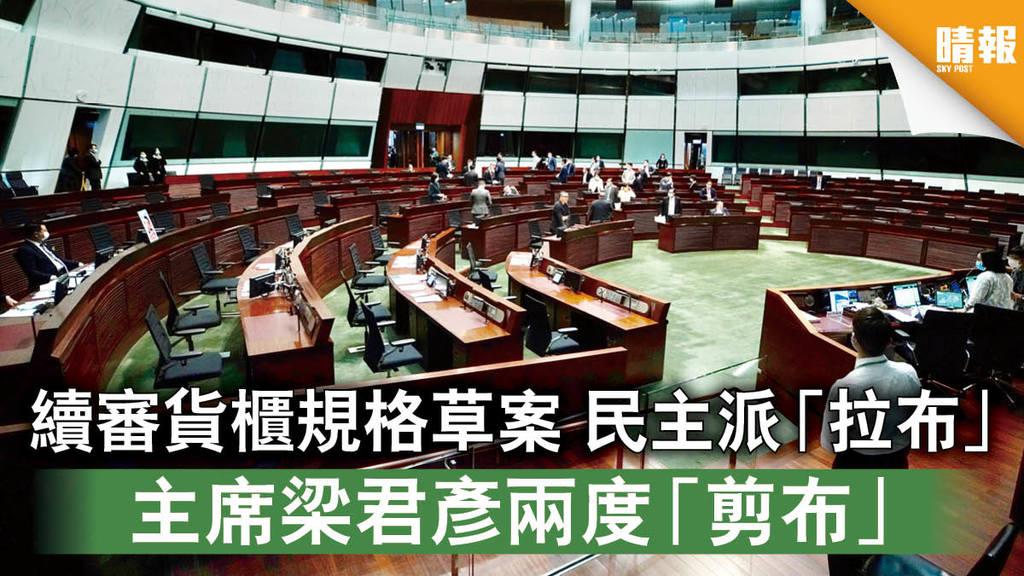 【立法會】續審貨櫃規格草案民主派「拉布」 主席梁君彥兩度「剪布」