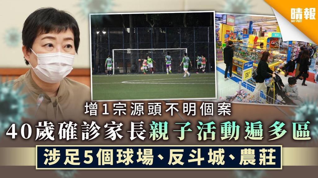 【源頭不明】40歲確診男親子活動遍多區 涉足5個球場、反斗城、農莊