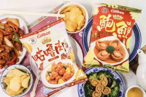 卡樂B再推出香港地道驚喜口味系列 咕嚕肉味薯片/鮑魚味薯片/真正香港人口味!