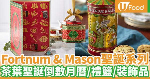 【聖誕禮物推薦2020】Fortnum & Mason聖誕禮物之選!Christmas Hamper/聖誕倒數月曆/朱古力茶葉禮盒