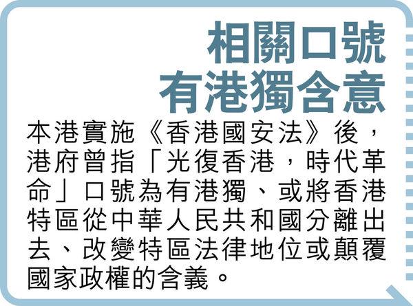回顧活動海報現「光復」 中大促刪除 校方:不容違法 有權禁辦