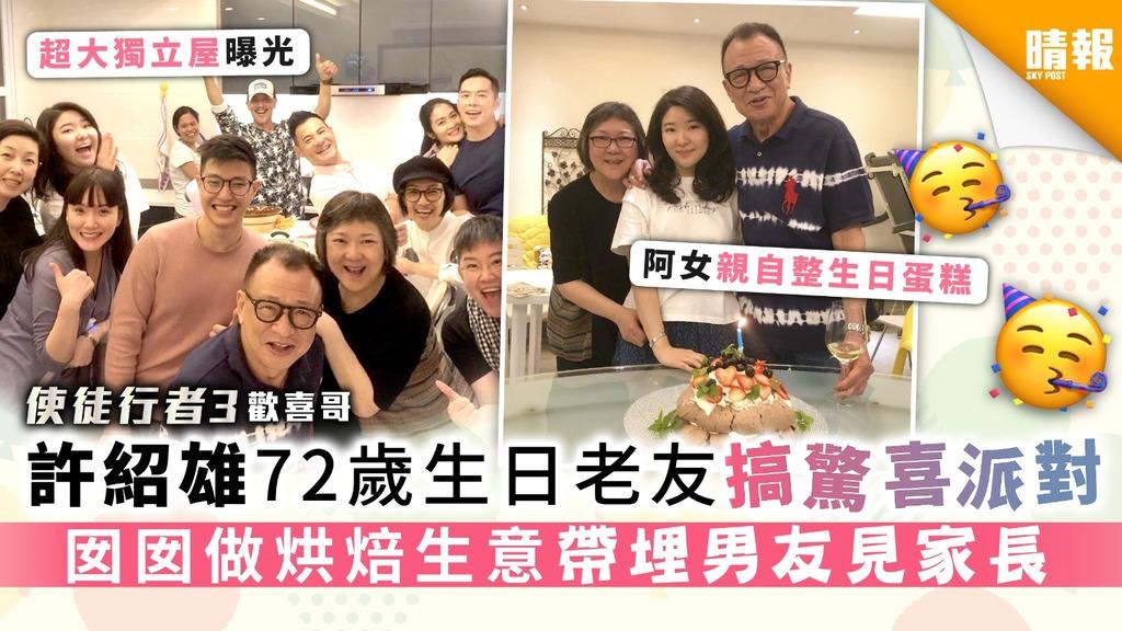 【《使徒行者3》歡喜哥】許紹雄72歲生日老友搞驚喜派對 囡囡做烘焙生意帶埋男友見家長