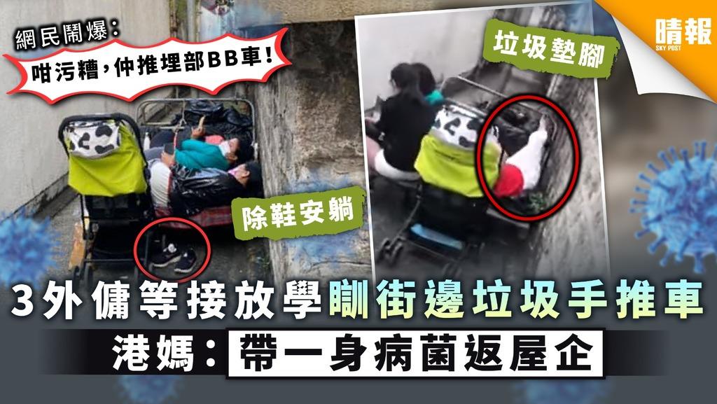 【衛生疑慮】3外傭等接放學瞓街邊垃圾手推車 港媽:帶一身病菌返屋企