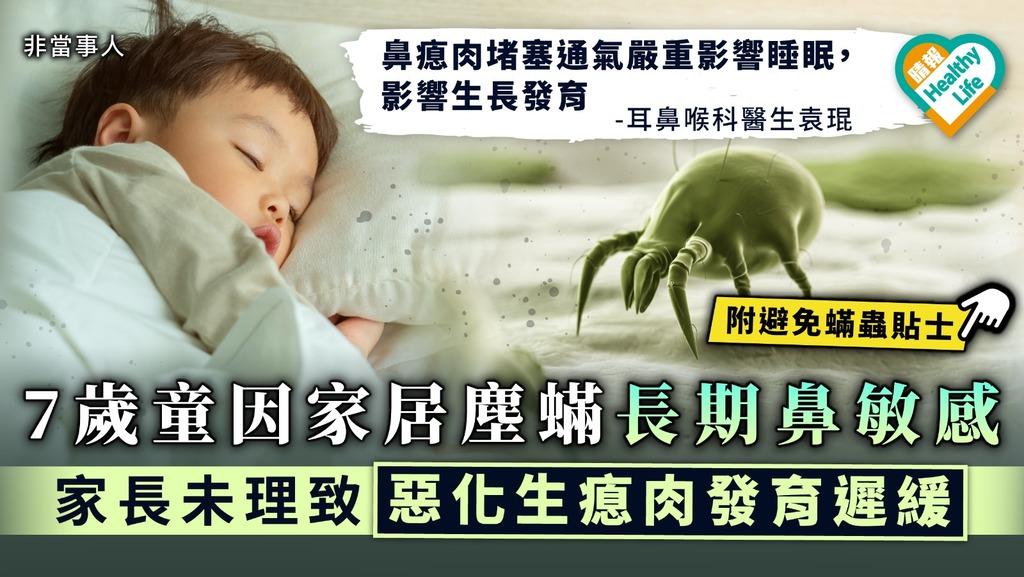 【家長注意】7歲童因家居塵蟎長期鼻敏感 家長未理致惡化生瘜肉發育遲緩