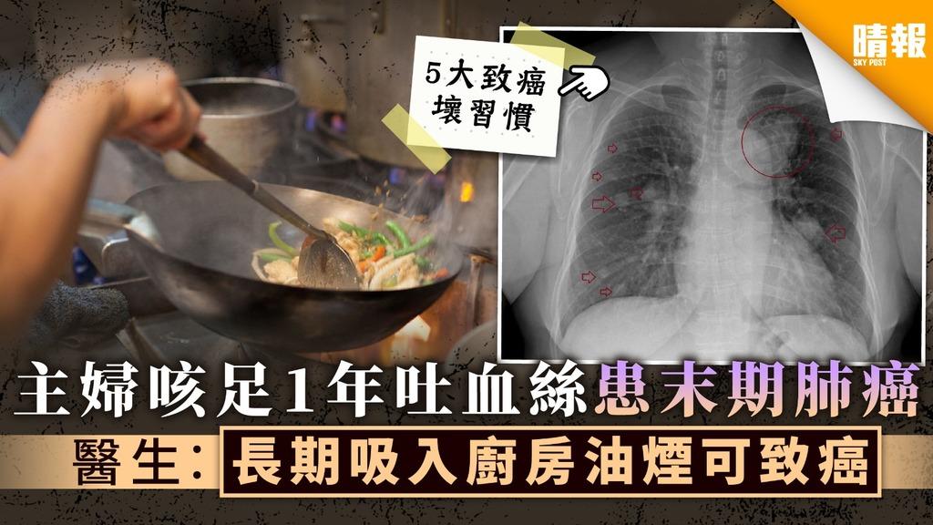 【無聲殺手】主婦咳足1年吐血絲患末期肺癌 醫生︰長期吸入廚房油煙可致癌【附5大致癌壞習慣】