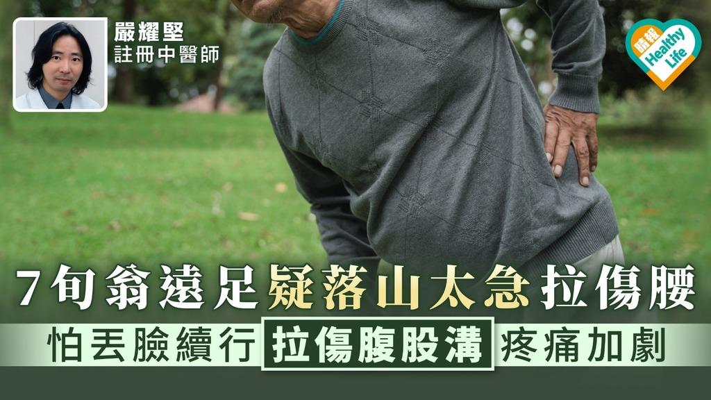 【行山受傷】7旬翁遠足疑落山太急拉傷腰 怕丟臉續行拉傷腹股溝疼痛加劇